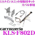 カロッツェリア KLS-F802D スバル VAG WRX S4/VAB WRX STI/VM系 レヴォーグ用 LSメインユニット(8インチナビ)取付キット