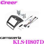 カロッツェリア KLS-H807D ホンダ GB5系 GB6系 GB7系 GB8系 フリード用LSメインユニット(8インチナビ)取付キット