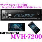 【在庫あり即納!!】カロッツェリア MVH-7200 Bluetooth/USBレシーバー 【マルチディスプレイモード ネットワークモード搭載DSP iPone接続対応】