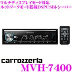 【在庫あり即納!!】カロッツェリア MVH-7400Bluetooth/USBレシーバー