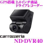 【在庫あり即納!!】カロッツェリア ND-DVR40 ドライブレコーダー 2.0 インチ液晶 GPS搭載 駐車監視録画