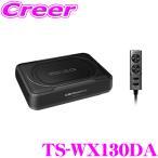 【在庫あり即納!!】カロッツェリア TS-WX130DA20×13(cm)アルミニウム振動板ウーファー採用 150Wアンプ内蔵パワードサブウーファー(アンプ内蔵ウーハー)