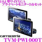 【在庫あり即納!!】カロッツェリア TVM-PW1000T 10.1V型ワイドXGA プライベートモニター 2台セット