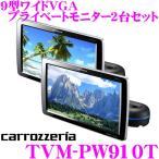 【在庫あり即納!!】カロッツェリア TVM-PW910T 9V型ワイドVGA プライベートモニター 2台セット HIGHポジションタイプ