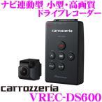 カロッツェリア VREC-DS600 ドライブレコーダー ナビ連動タイプ 小型・高画質ドラレコ ND-DVR1 後継品