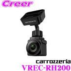カロッツェリア VREC-RH2