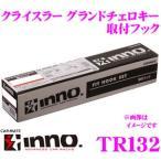 カーメイト INNO TR132 クライスラー グランドチェロキー用 ベーシックキャリアTR取付フック IN-TR対応