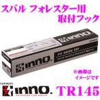 【在庫あり即納!!】カーメイト INNO TR145 スバル フォレスター(SH/SJ系)用 ベーシックキャリアTR取付フック