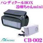 NEWING ニューイング CB-002 ハンディクールBOX 冷庫ちゃんミニ