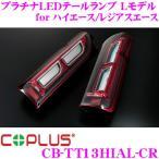 コプラスジャパン COPLUS JAPAN CB-TT13HIAL-CR プラチナLEDテールランプ Lモデル for ハイエース
