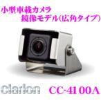 クラリオン CC-4100A 小軽・小型商用車バックカメラ CC-2011U後継品