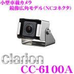 【在庫あり即納!!】クラリオン CC-6100A 小軽・小型商用車バックカメラ