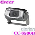 【在庫あり即納!!】クラリオン CC-6500B バス・トラック用カメラシステム フラッグシップCVバックカメラ (シャッター付/広角/鏡像モデル)
