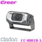 【在庫あり即納!!】クラリオン CC-6601B バス・トラック用カメラシステム フラッグシップCVバックカメラ  (シャッターなし/広角/正像モデル)