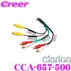 【在庫あり即納!!】クラリオン CCA-657-500 ナビ用ビデオ入力/出力ケーブル
