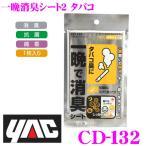YAC ヤック CD-132 一晩消臭シート2 タバコ