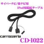 【在庫あり即納!!】カロッツェリア CD-I022 サイバーナビ/楽ナビ用iPod接続ケーブル