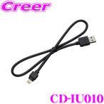【在庫あり即納!!】カロッツェリア CD-IU010 iPhone/iPod用接続ケーブル(Lightningコネクタ)