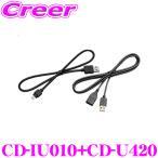 【在庫あり即納!!】カロッツェリア CD-IU010 & CD-U420 iPhone/iPod用 USB変換ケーブル+USB接続ケーブル セット