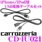【在庫あり即納!!】カロッツェリア CD-IU021 iPhone/iPod用 USB変換ケーブルセット
