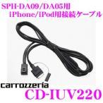 【在庫あり即納!!】カロッツェリア CD-IUV220 iPhone/iPod用 接続ケーブルセットSPH-DA09/DA05用