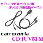 【在庫あり即納!!】カロッツェリア CD-IUV51M AV用iPod接続ケーブル