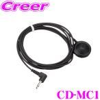 【在庫あり即納!!】カロッツェリア CD-MC1 音響特性測定用マイク 【オートタイムアライメント&イコライザー/MAユニット 対応】