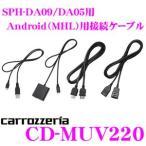 【在庫あり即納!!】カロッツェリア CD-MUV220 Android(MHL)用 接続ケーブルセット