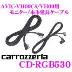 【在庫あり即納!!】カロッツェリア CD-RGB530 AVIC-VH09CS/VH09用34/10ピンRGBケーブルセット