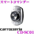 【在庫あり即納!!】カロッツェリア CD-SC01 スマートコマンダー 走行中でも安心・確実にナビ/AVの操作!!
