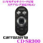 【在庫あり即納!!】カロッツェリア CD-SR300 サイバーナビ用ステアリング対応リモコン
