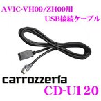 【在庫あり即納!!】カロッツェリア CD-U120 USB接続ケーブル 【サイバーナビ/楽ナビ/EV用ナビ 用】