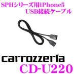 【在庫あり即納!!】カロッツェリア CD-U220 アプリユニット用iPhone5 USB接続ケーブル