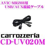 【在庫あり即納!!】カロッツェリア CD-UV020M AVIC-MRZ03用USB/AUX接続ケーブル