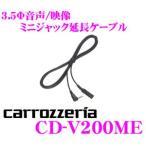 【在庫あり即納!!】カロッツェリア CD-V200ME ミニジャック延長ケーブル(AV用)