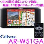 【在庫あり即納!!】セルスター GPSレーダー探知機 AR-W51GA OBDII接続対応 3.2インチ液晶 無線LAN搭載 超速GPSレーダー探知機