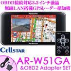 【在庫あり即納!!】セルスター GPSレーダー探知機 AR-W51GA & RO-116 3.2インチ液晶 無線LAN搭載 超速GPSレーダー探知機 OBDIIコードセット