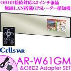 【在庫あり即納!!】セルスター GPSレーダー探知機 AR-W61GM & RO-116 3.2インチ液晶 無線LAN搭載 超速GPS ハーフミラー型レーダー探知機 OBDIIコードセット
