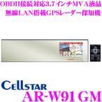 【在庫あり即納!!】セルスター GPSレーダー探知機 AR-W91GM OBDII接続対応 3.7インチ 高彩度MVA液晶 超速GPS