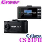 【在庫あり即納!!】セルスター ドライブレコーダー CS-21FH 高画質200万画素 HDR FullHD録画 超速GPS採用 コンパクトサイズ 駐車監視機能対応