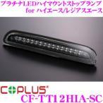 コプラスジャパン COPLUS JAPAN プラチナLEDハイマウントストップランプ 200系 ハイエース/レジアスエース (3型後期/4型)用