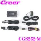 【在庫あり即納!!】データシステム CGS252-M コーナーガイドセンサー 距離表示モニターセット
