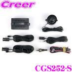 【在庫あり即納!!】データシステム CGS252-S コーナーガイドセンサー スピーカーセット