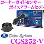 【在庫あり即納!!】データシステム CGS252-V コーナーガイドセンサー ボイスアラームセット