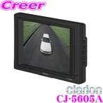 【在庫あり即納!!】クラリオン CJ-5605A 5.6型LCDカラーモニター(NDコネクタモデル) トラック・バス用LCDモニター