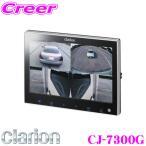 クラリオン CJ-7300G 7インチワイド4画面モニタートラック・バス用CC-2000/3000シリーズカメラ対応