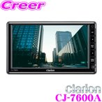 【在庫あり即納!!】クラリオン CJ-7600A 7型ワイドLCD画面モニター トラック・バス用