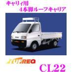 TUFREQ タフレック CL22 スズキ キャリィ用 4本脚ルーフキャリア