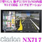【在庫あり即納!!】クラリオン NX717 4×4地デジチューナー/7インチワイドVGA DVD/SD/USB内蔵 Wi-Fiスマホリンク対応 AVナビゲーション
