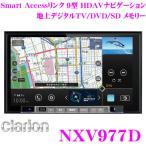 【在庫あり即納!!】クラリオン メモリーナビ NXV977D スマートアクセスリンク  9型 HD 地上デジタルTV/DVD/SD